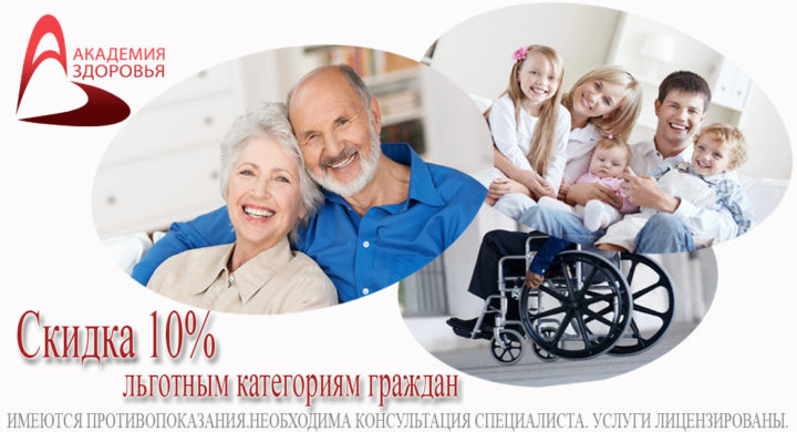 скидка 10% пенсионерам инвалидам