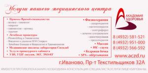 подарочный сертификат медицинский центр
