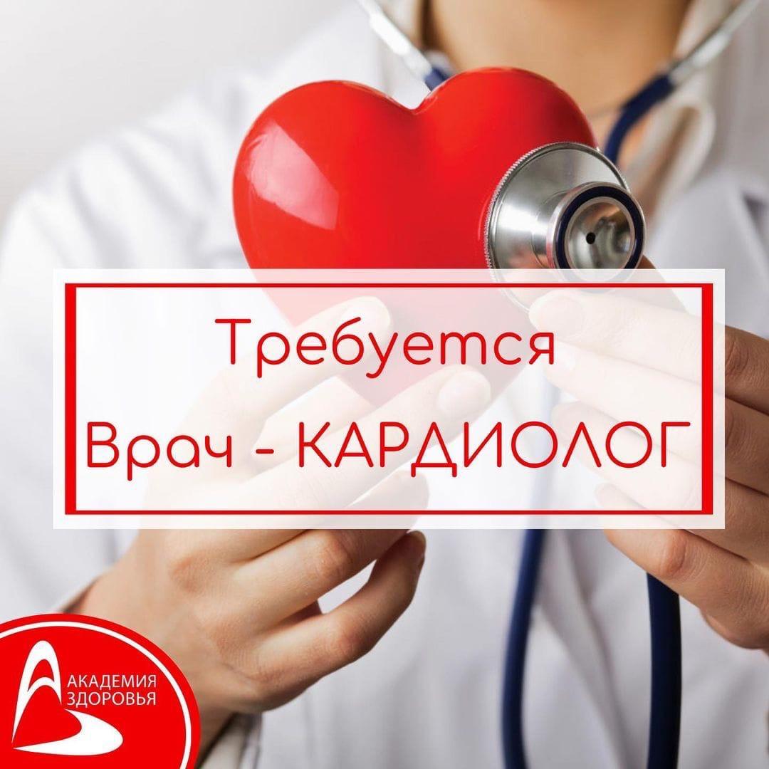 вакансия кардиолог