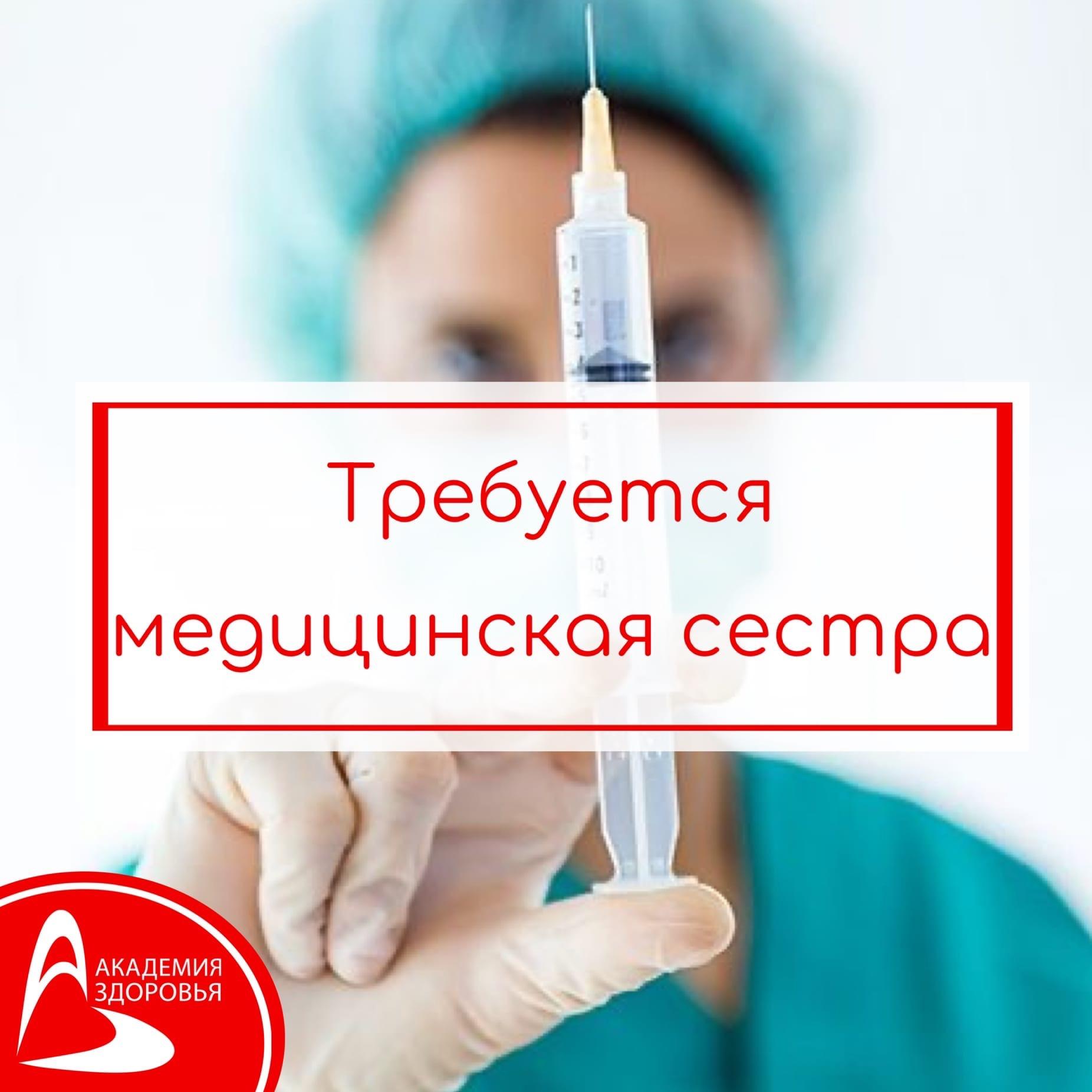 вакансия медсестры иваново