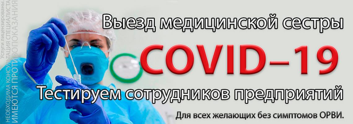 тест на коронавирус ковид19 выезд