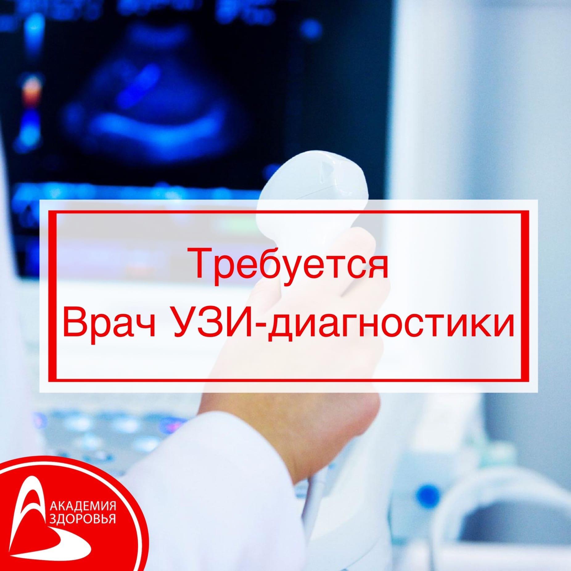 вакансия врача иваново