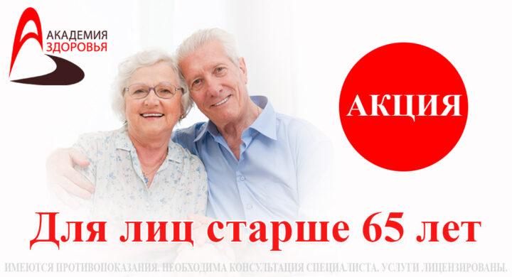 выезд медсестры на дом иваново для пенсионеров